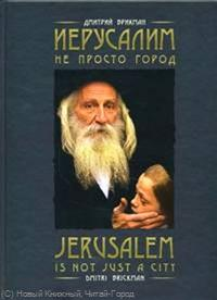 Брикман Д. Иерусалим не просто город иерусалим
