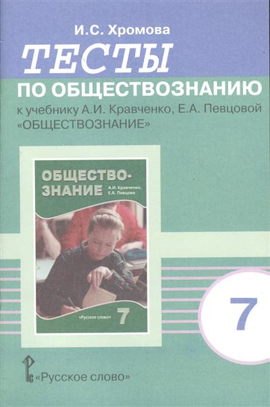 Тесты по обществознанию к учебнику А.И. Кравченко, Е.А. Певцовой