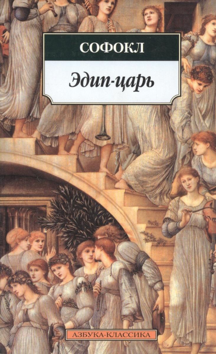 Софокл Эдип-царь Эдип в Колоне Антигона царь эдип