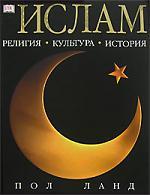 Ланд П. Ислам цена