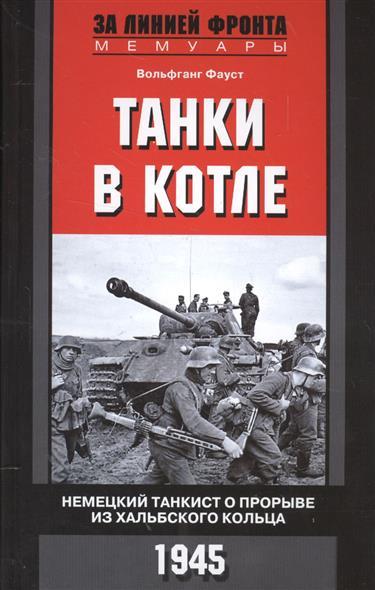 Фауст В. Танки в котле. Немецкий танкист о прорыве из Хальбского кольца. 1945 ISBN: 9785952452138