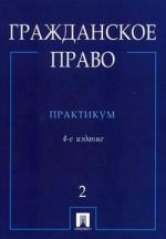 Егоров Н. (ред.) Гражданское право Практикум ч.2 / 2тт