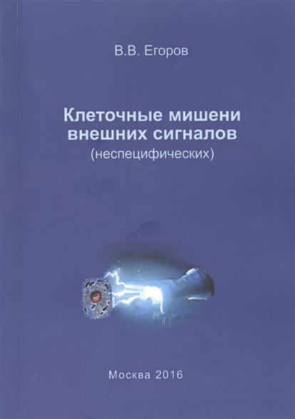 Егоров В. Клеточные мишени внешних сигналов (неспецифических)