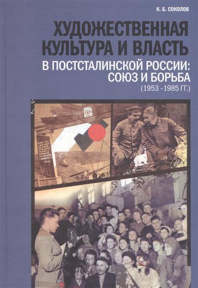 Художественная культура и власть в постсталинской России: союз и борьба (1953-1985 гг.)