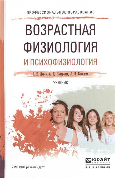 Возрастная физиология и психофизиология. Учебник