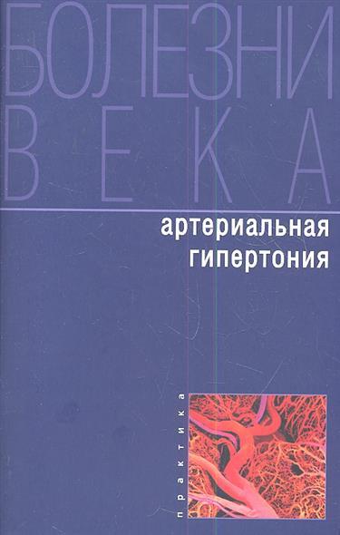 Артериальная гипертония