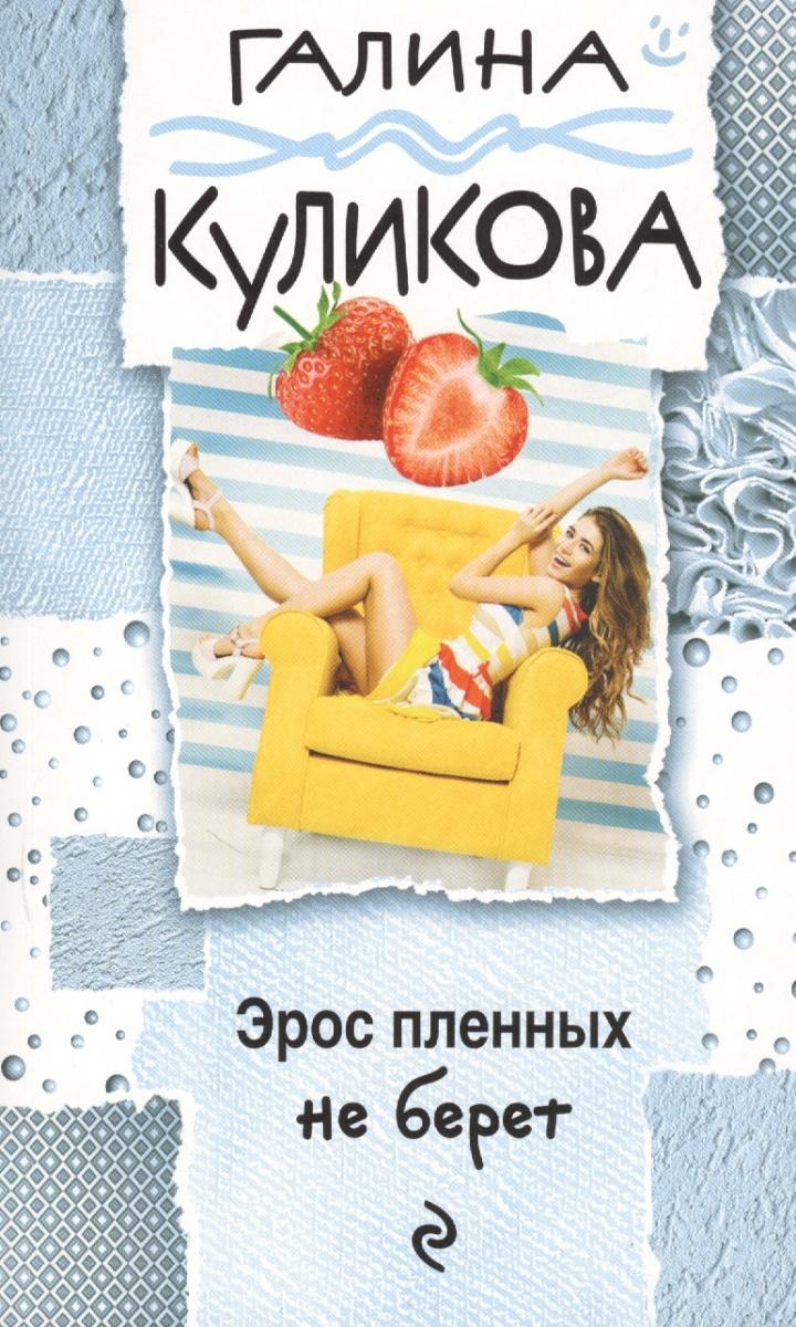 Куликова Г. Эрос пленных не берет павел парфин юродивый эрос
