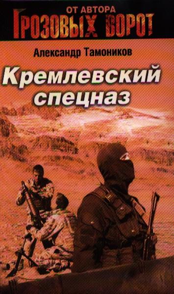 Тамоников А. Кремлевский спецназ тамоников а холодный свет луны