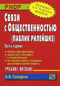 Тимофеев М. Связи с общественностью м 106