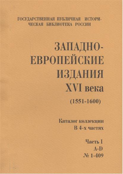 Западно-европейские издания XVI века (1551-1600) (комлект из 4 книг)