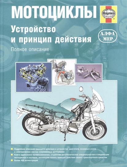 Мотоциклы Устройство и принцип действия Полное описание