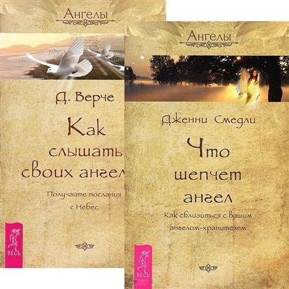 Смедли Д., Верче Д. Что шепчет ангел. Как слышать своих ангелов (комплект из 2 книг) цена 2017