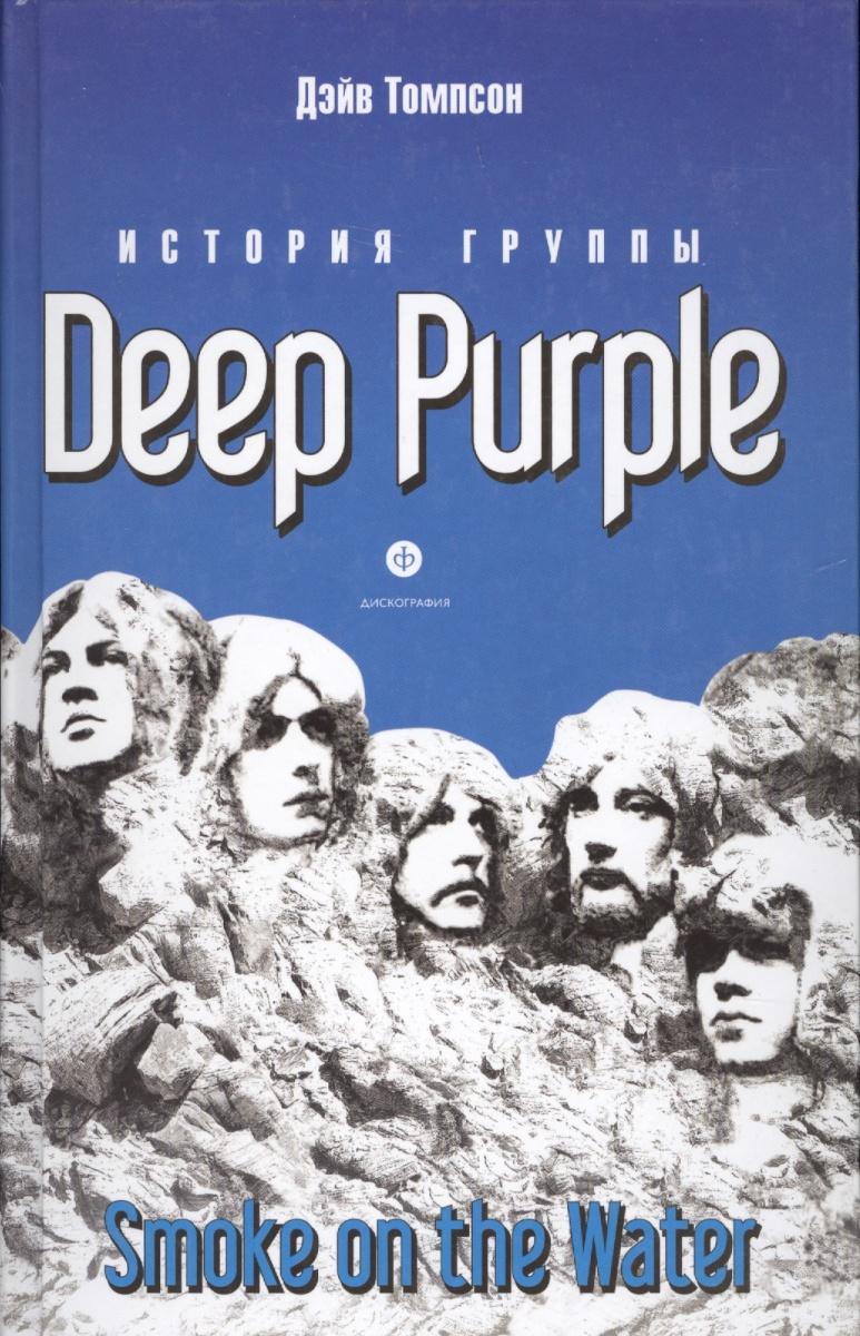 Томпсон Дж. История группы Deep Purple Smoke on the Water deep purple deep purple stormbringer 35th anniversary edition cd dvd