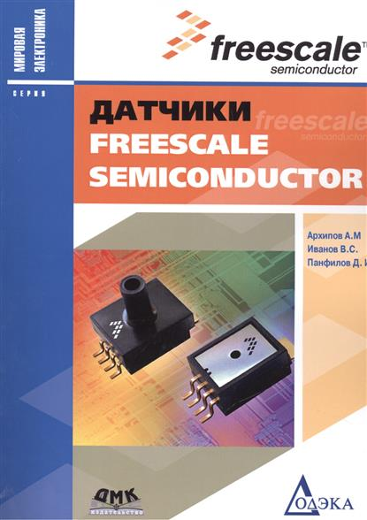 Датчики Freescale Semicjnductor