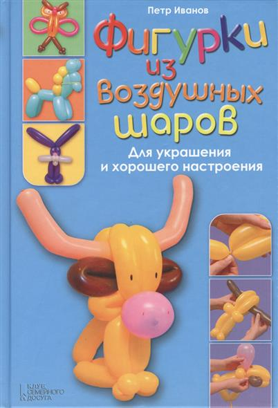 ФОТО Иванов П. Фигурки из воздушных шаров
