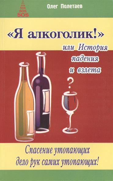Я алкоголик, или История падения и взлета