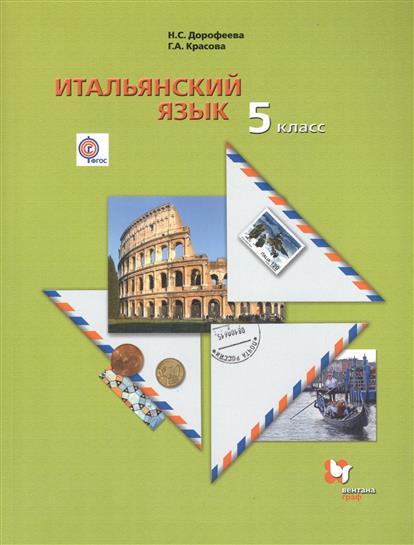 Итальянский язык: второй иностранный язык. 5 класс. Учебник для учащихся общеобразовательных организаций (ФГОС)