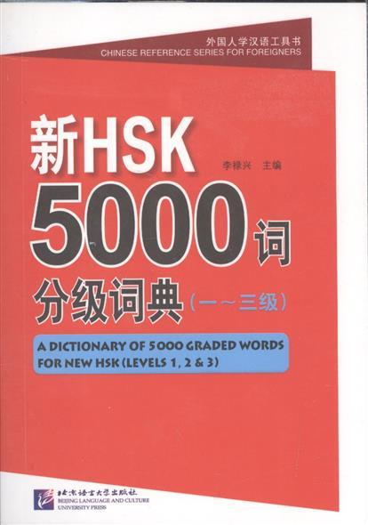 где купить Luxing L. A Dictionary of 5000 Graded Words for New HSK (Level 1, 2, 3) / Словарь-минимум 5000 слов для сдачи HSK на уровни 1-3 (в прозрачной обложке) по лучшей цене