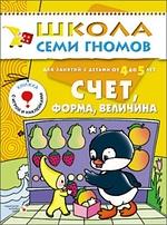 Дорофеева А. ШСГ Пятый год Счет Форма Величина ISBN: 9785867751722 дорофеева а шсг шестой год логика мышление