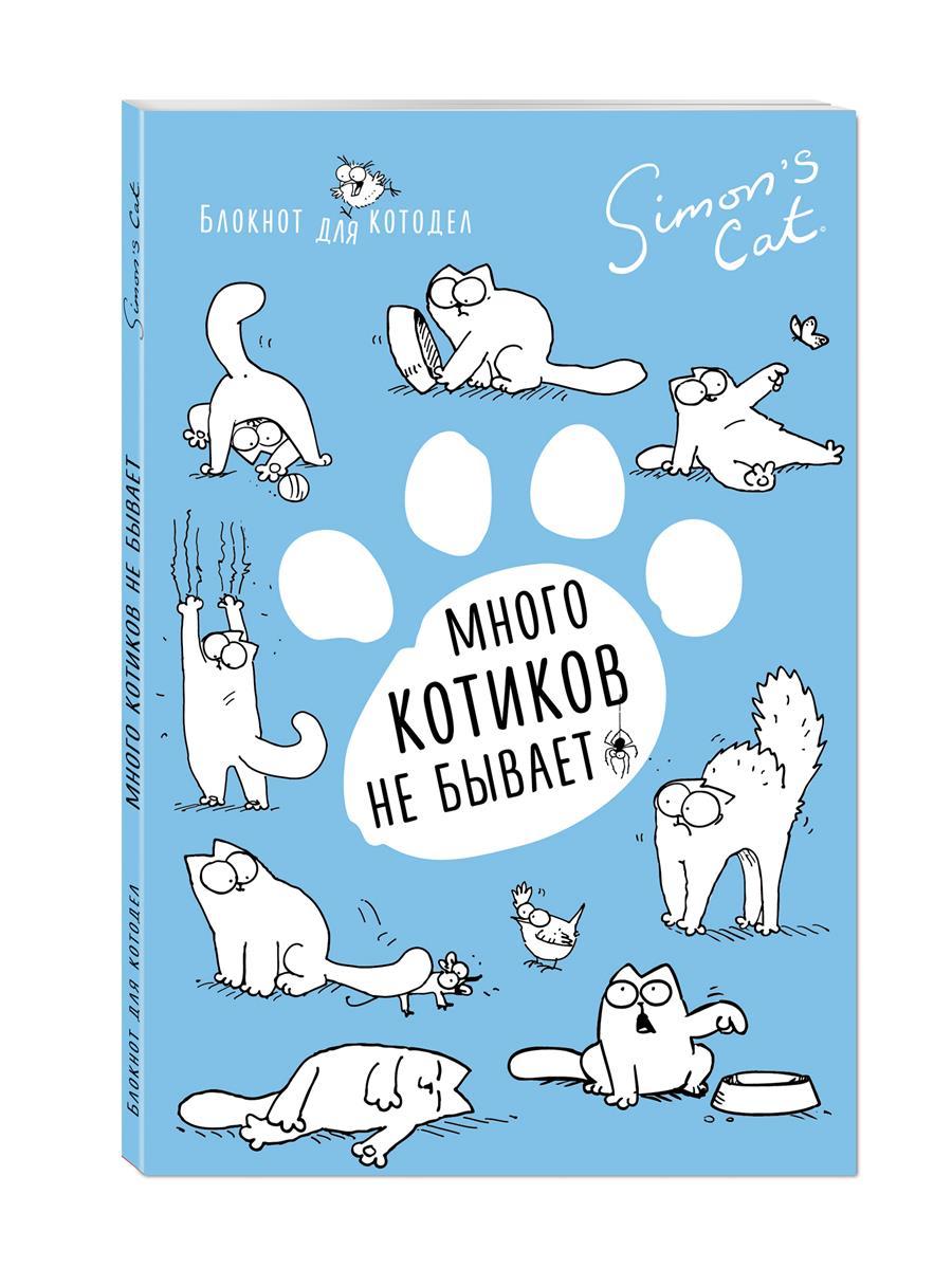 Блокнот Кот Саймона. Котиков много не бывает