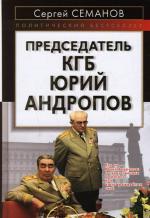 Председатель КГБ Юрий Андропов