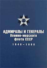 Адмиралы и генералы Военно-морского флота СССР 1946-1960