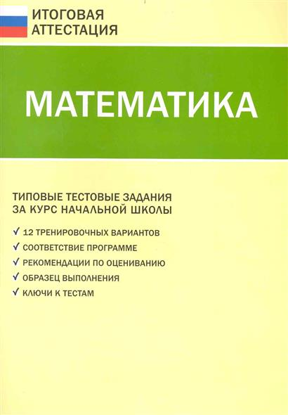 Математика Типовые тест. задания за курс нач. школы