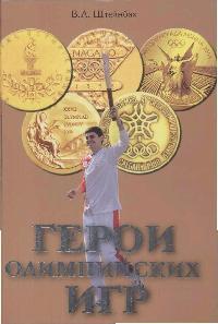 Штейнбах В. Герои Олимпийских игр цена