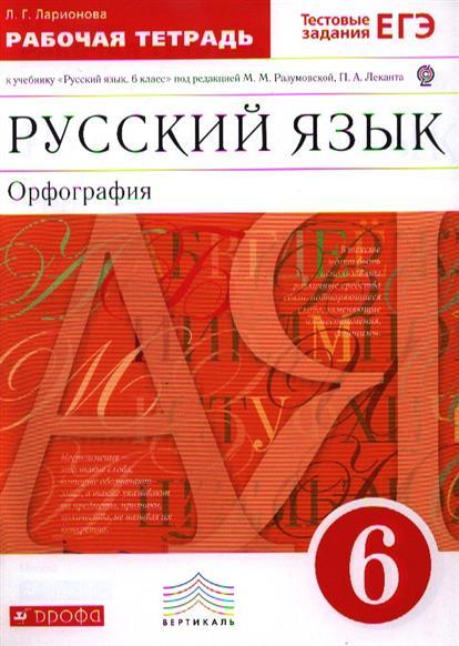 рабочая тетрадь к учебнику русского языка 7 класс орфография гдз лар