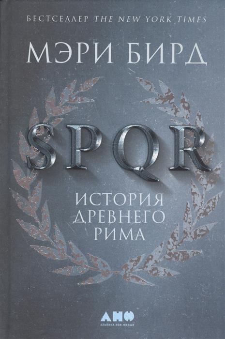 Бирд М. SPQR. История Древнего Рима моммзен т история рима