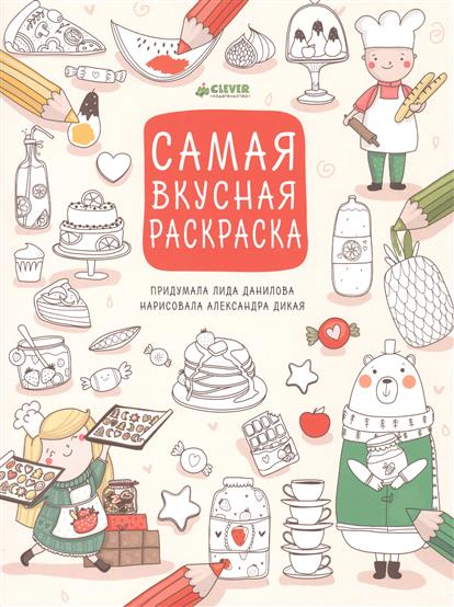 Данилова Л. Самая вкусная раскраска