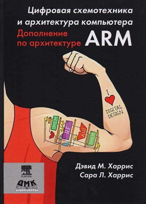Харрис Д., Харрси С. Цифровая схемотехника и архитектура компьютера Дополнение по архитектуре ARM arya подушка bonetta 70х70