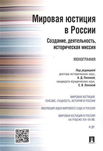 Мировая юстиция в России. Создание, деятельность, историческая миссия. Монография