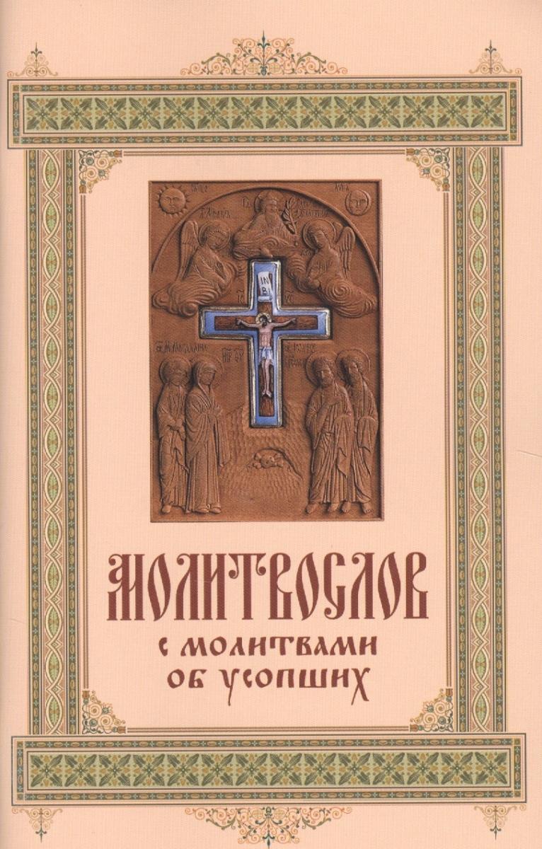 Посаский Н. (ре.) Молитосло с молитами об усопших