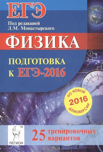 Физика. Подготовка к ЕГЭ-2016. 25 тренировочных вариантов по демоверсии на 2016 год