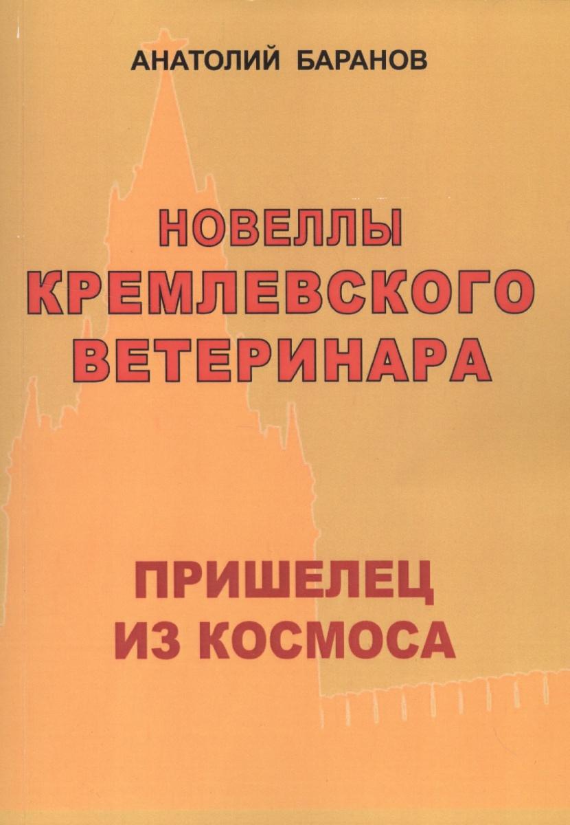 Баранов А. Новеллы кремлевского ветеринара. Пришелец из космоса