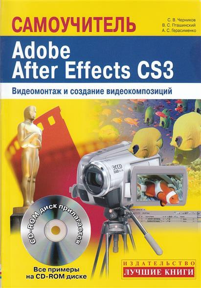 Самоучитель Adobe After Effects CS3 от Читай-город