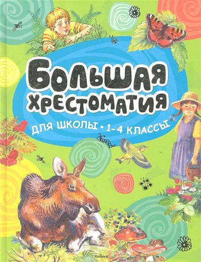 Васильева Т., Романов В. (худ.) Большая хрестоматия для школы. 1-4 классы