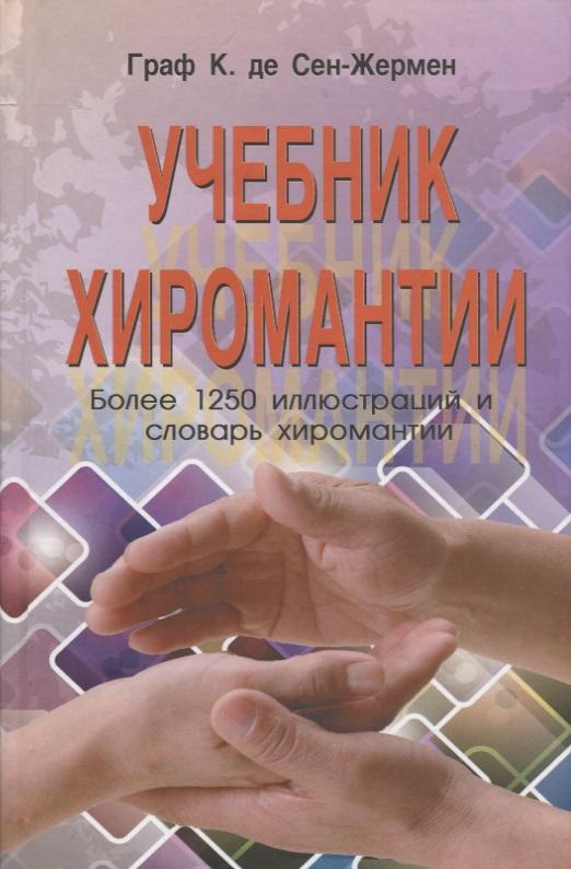 Учебник хиромантии. Более 1250 иллюстраций и словарь хиромантии