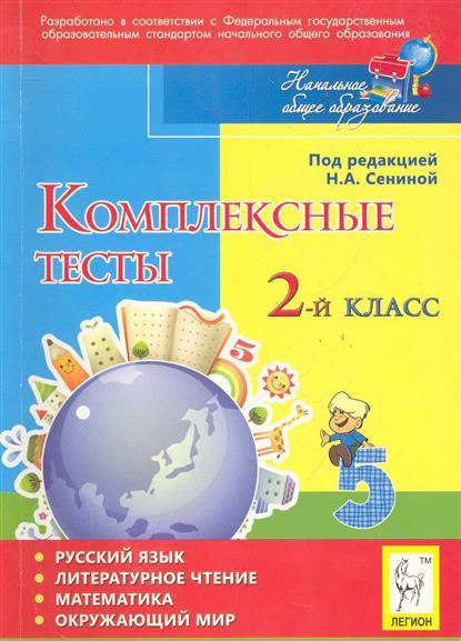 Комплексные тесты Русский яз. Литературное чт. Математика... 2кл.