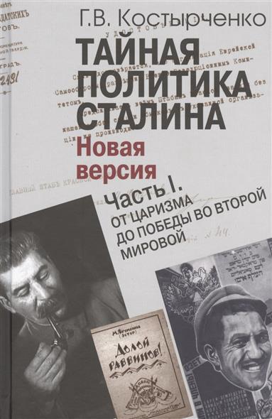 Тайная политика Сталина. Новая версия (комплект из 2 книг)