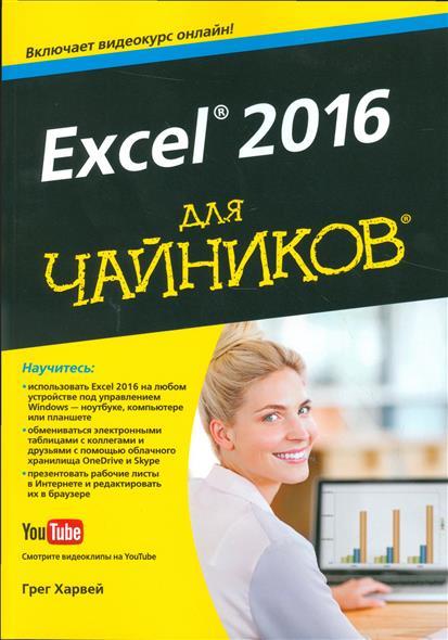 Харвей Г. Excel 2016 для чайников. Включает видеокурс онлайн excel charts