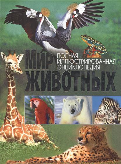 Феданова Ю., Ильченко Ю., Скиба Т. (ред.) Мир животных ситников ю безлюдье