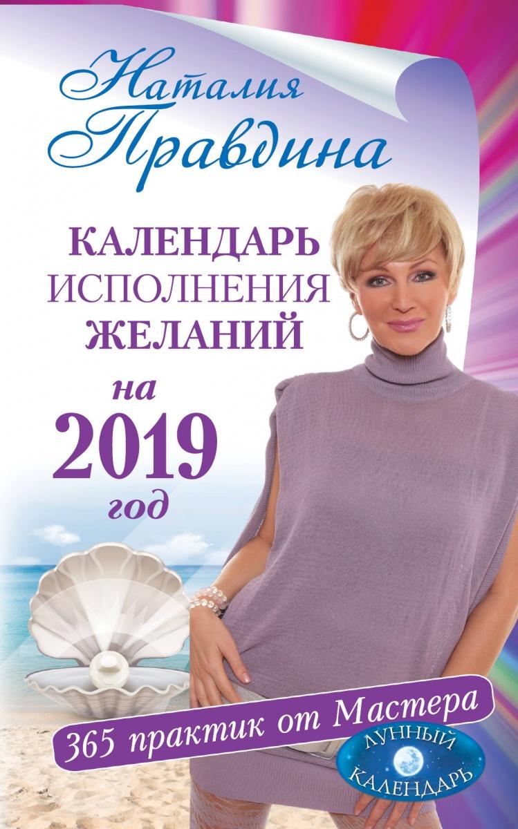 Правдина Н. Календарь исполнения желаний на 2019 год. 365 практик от Мастера. Лунный календарь любимый я обещаю тебе уровень 2 чеки для исполнения желаний