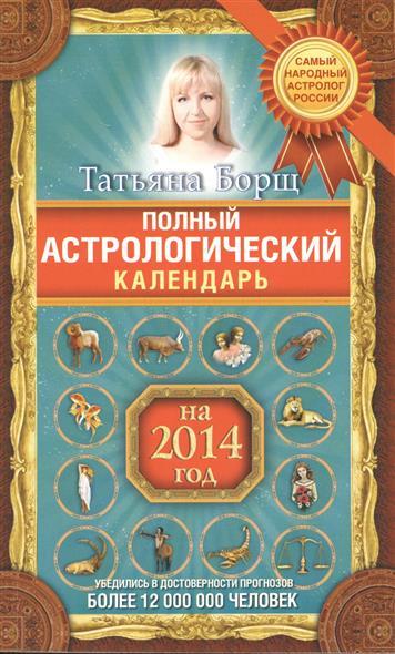 Полный астрологический календарь на 2014