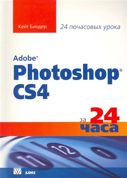 Adobe Photoshop CS4 за 24 часа