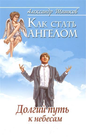 Как стать ангелом. Долгий путь к небесам