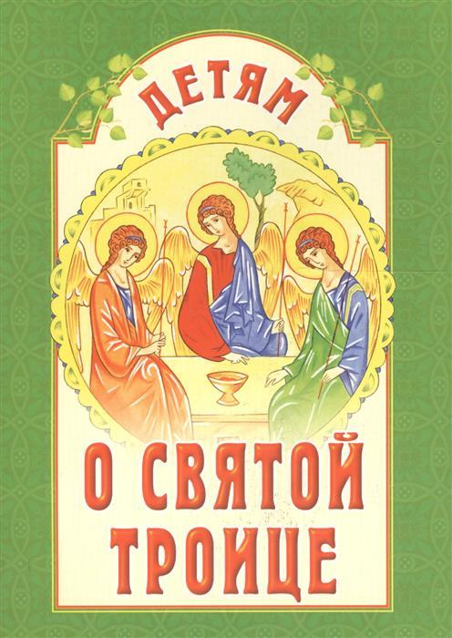 Михаленко Е., сост. Детям о Святой Троице