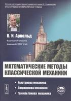 Математические методы классической механики. Учебное пособие