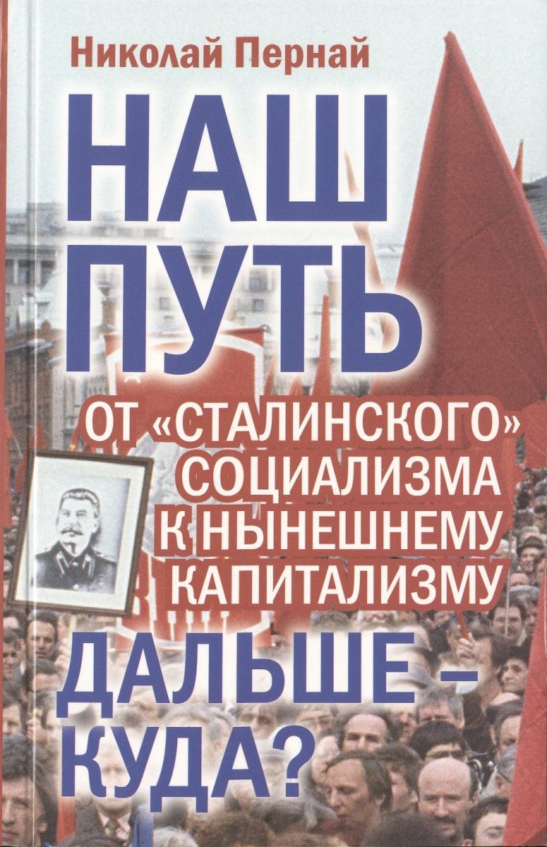 Пернай Н. Наш путь. От сталинского социализма к нынешнему капитализму. Дальше - куда? чайник orion чэ с01